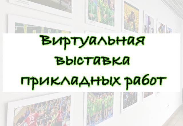 Фотовыставка